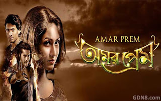 AMAR PREM Bengali Movie Poster