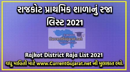 Rajkot Raja List 2021   Rajkot District Primary School Raja List Year 2021-22