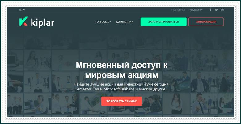 Обзор kiplar.org и отзывы реальных клиентов! Торговля с брокером Kiplar