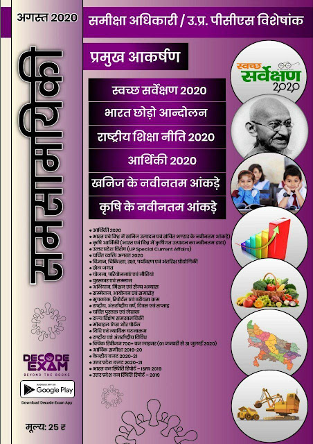Samasaamayiki (August 2020) : For UPPCS Exam Hindi PDF Book