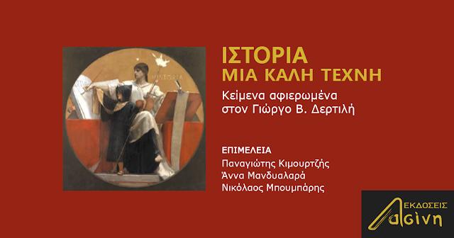Πρόταση βοβλίου από τον Σύνδεσμο Φιλολόγων Αργολίδας: «Ιστορία, μια καλή τέχνη», με κείμενα αφιερωμένα στον Γ. Β. Δερτιλή