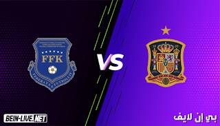 مشاهدة مباراة إسبانيا وكوسوفو بث مباشر اليوم بتاريخ 08-09-2021 في تصفيات كأس العالم