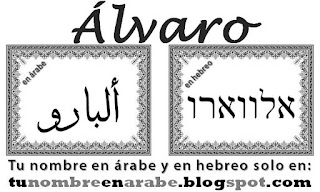 mi nombre en hebreo como se escribe: Alvaro