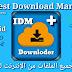 تحميل تطبيق إنترنت داونلود مانجر +IDM السريع لتنزيل الألعاب الكبيرة وجميع الملفات