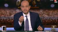 برنامج كل يوم حلقة الاربعاء 4-1-2017 مع عمرو اديب