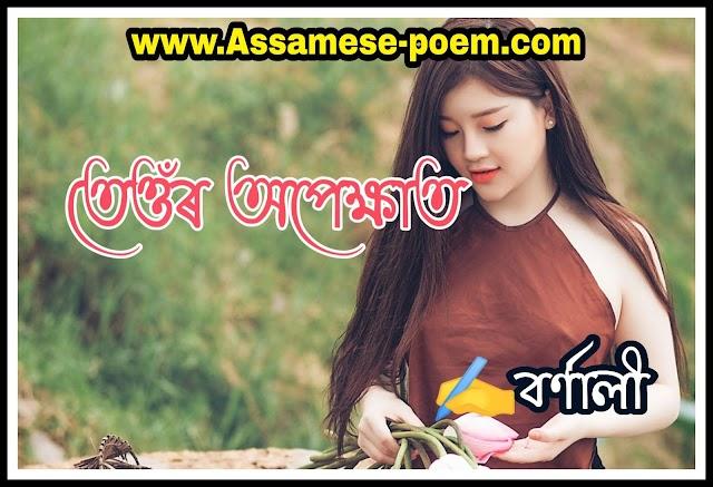 Assamese famous poem  || অসমীয়া কবিতা