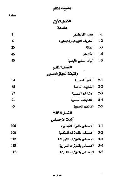 علم وظائف الاعضاء فسيولوجيا pdf