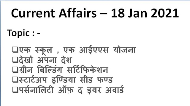 Today Current Affairs In Hindi - 18 Jan 2021