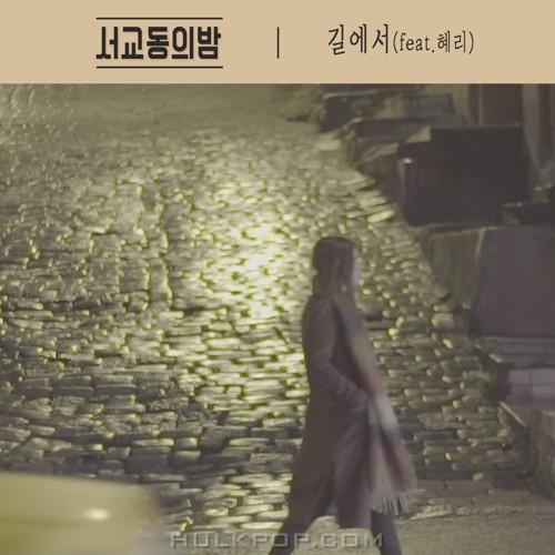 The Night Of Seokyo – 길에서 – Single