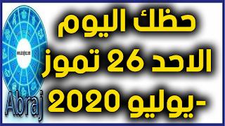 حظك اليوم الاحد 26 تموز-يوليو 2020