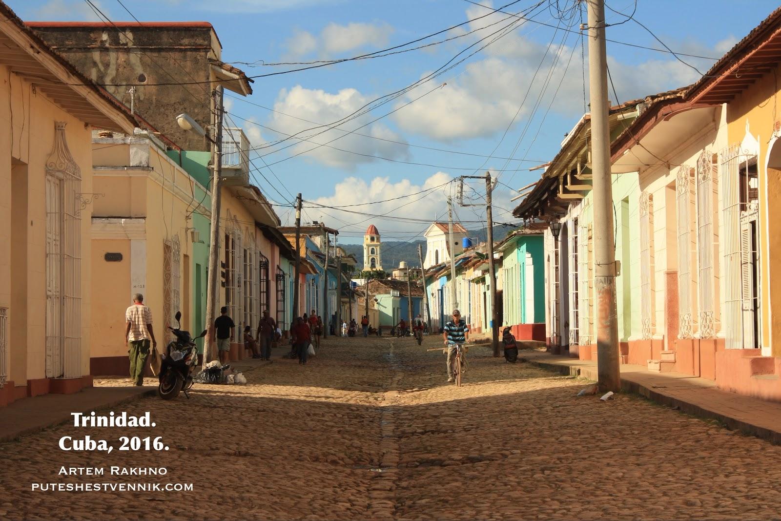 Мостовая в кубинском городе