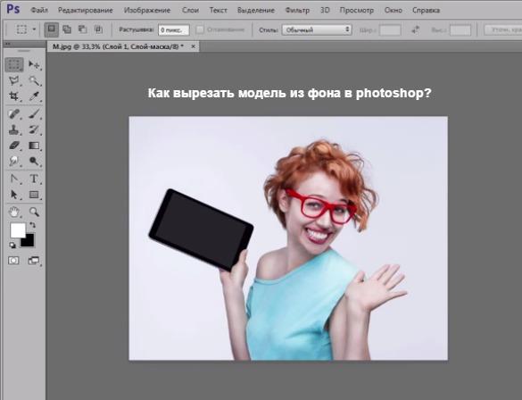 Как вырезать модель из фона в Фотошоп?