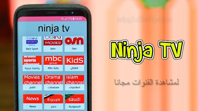 http://www.rftsite.com/2019/07/ninja-tv.html