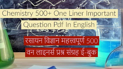 Chemistry 500 One Liner Important Question Pdf In English