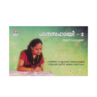 Patanasahayi 2 - Tips To Prepare Advertisements & Posters