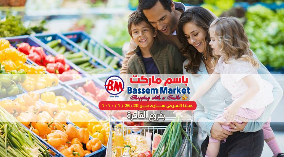 عروض باسم ماركت مصر الجديدة و الرحاب من 20 فبراير حتى 26 فبراير 2020