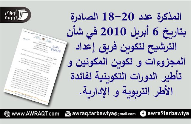 المذكرة عدد 18-20 الصادرة بتاريخ 6 أبريل 2010 في شأن الترشيح لتكوين فريق إعداد المجزوءات و تكوين المكونين و تأطير الدورات التكوينية لفائدة الأطر التربوية و الإدارية.