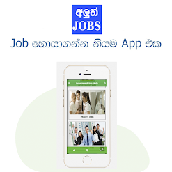 Download our Android App and Get Latest Job Updates to Your Mobile
