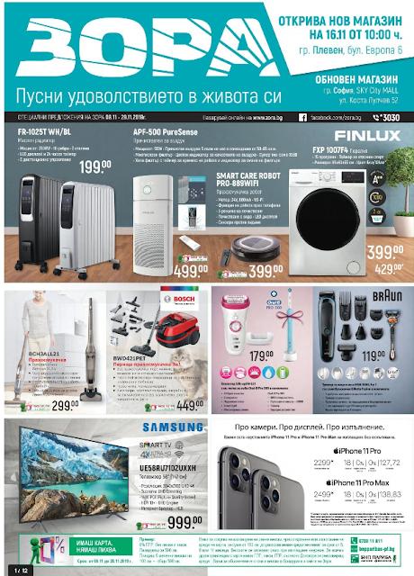 https://zora.bg/page/broshura-2