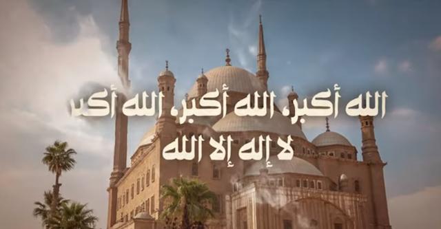 تكبيرات العيد باصوات مختلفه
