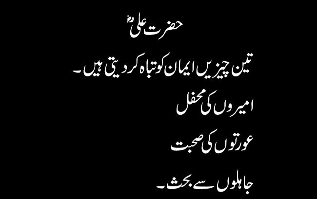 23 Best Hazrat Ali (RA) Quotes in Urdu | Hazrat Ali Quotes pics | Quotes of Hazrat Ali Hazrat Ali (RA)Life Changer Quotes