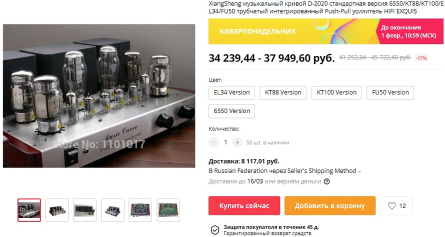 XiangSheng музыкальный кривой D-2020 стандартная версия 6550/KT88/KT100/EL34/FU50 трубчатый интегрированный Push-Pull усилитель HIFI EXQUIS