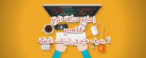إصلاح مشكلة الموقع postId لا يتعرف عليه في البيانات المنظمة
