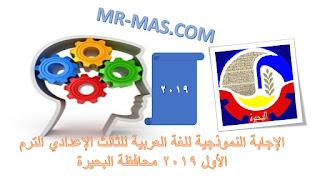 غلاف الإجابة النموذجية للغة العربية للثالث الإعدادي الترم الأول 2019 محافظة البحيرة