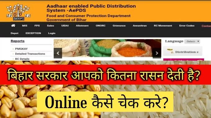 Bihar sarkar kitna rasan deti hai ? online kaise check kare in hindi 2021