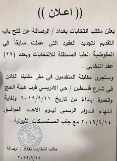 مكتب انتخابات بغداد يعلن عن فتح باب التقديم؟؟