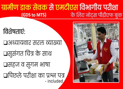 GDS to MTS Exam Notes Book in Hindi PDF Download | Postal Department of India