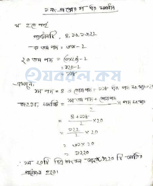 Class 8 Math Assignment For 3rd Week 2021 Answer Download - page3