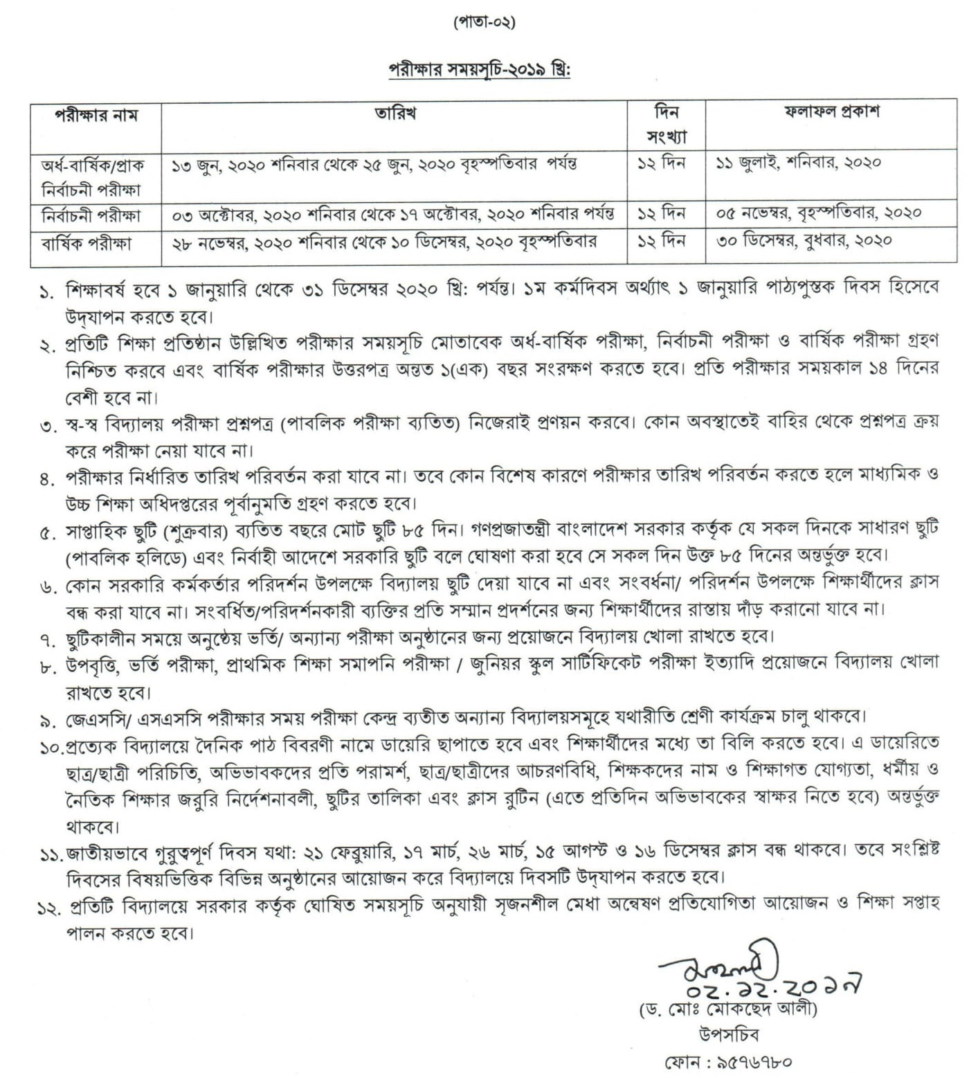 Banglades-School-Holidays-2020-College-Holidays-2020-Academic-Calendar-2020-