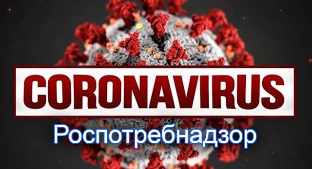 Коронавирус Роспотребнадзор