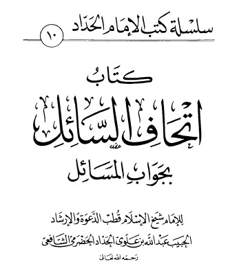مؤلفات الإمام الحبيب عبد الله بن علوي الحداد الحضرمي الشافعي