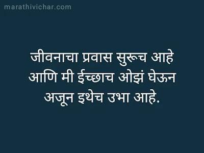 sher shayari marathi