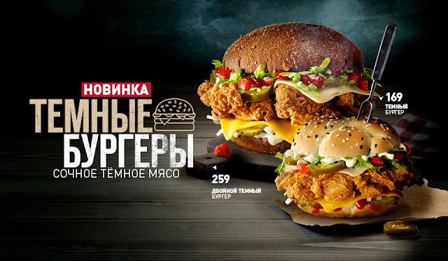 «Тёмный бургер» и «Двойной Тёмный бургер» в KFC, «Тёмный бургер» и «Двойной Тёмный бургер» в КФС, «Тёмный бургер» и «Двойной Тёмный бургер» в KFC состав цена стоимость пищевая ценность май июнь Россия бургеры с темный мясом 2018