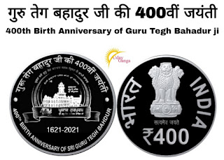 400-rupees-coin-india