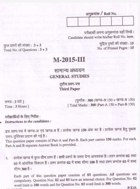mppsc previous year paper