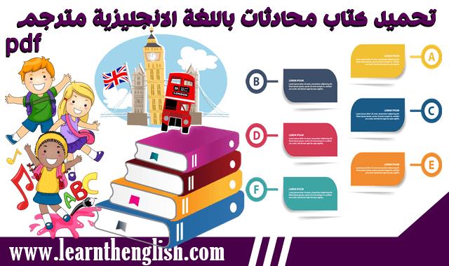 تعلم المحادثة بالانجليزي من خلال جمل شائعة الاستخدام    English Conversation Common English Phrases