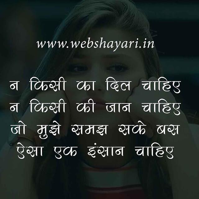 love shayari for facebook whatsapp
