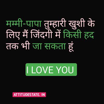 maa baap ki shayari in hindi