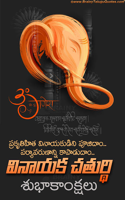 happy vinayaka chavithi greetings, best vinayaka chavithi hd wallpapers, vinayaka chavithi latest greetings