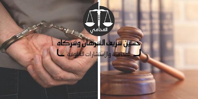 ما الفرق بين الجناية والجنحة في القانون الكويتي؟