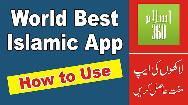 Complete Introduction About Islam 360 Mobile App (Urdu/Hindi) 2020