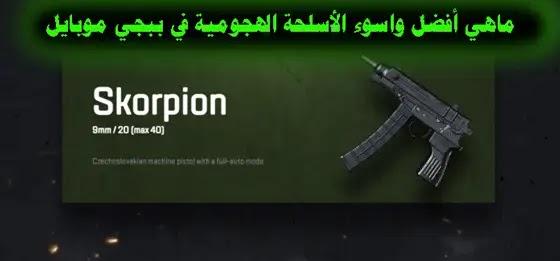 Skorpion اسوء اسلحة ببجي