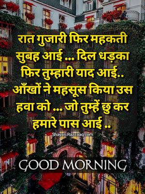 Good Morning Shayari in Hindi -raat gujaari fir mahakati
