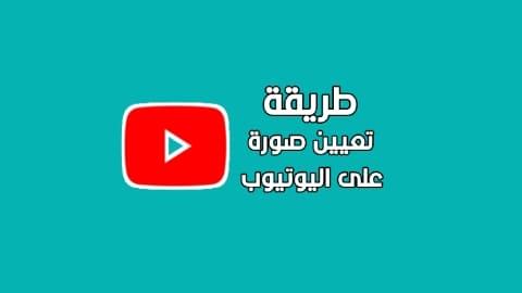 طريقة تعيين صورة على قناة اليوتيوب