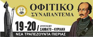 OΦΙΤΙΚΟ ΣΥΝΑΠΑΝΤΕΜΑ 2017 ΝΕΑ ΤΡΑΠΕΖΟΥΝΤΑ