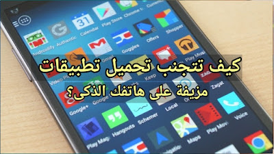 كيف تتجنب تحميل تطبيقات مزيفة على هاتفك الذكى؟